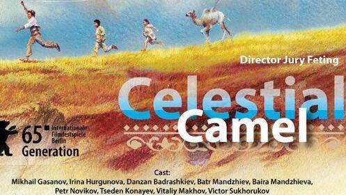 Preestreno de cine de la película 'Celestial Camel'